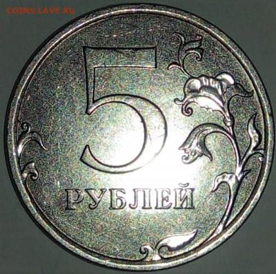 5 руб. 2019 г. Шт А по Сташкову (шт Б по эскандеру) - рев