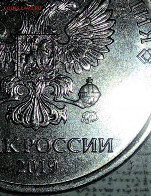 5 руб. 2019 г. Шт А по Сташкову (шт Б по эскандеру) - ммд