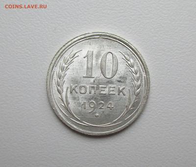 10 копеек 1924г. UNC до 23.05.2020 в 22-15 по мск - IMG_5669.JPG