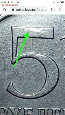 5 руб. 2019 г. Шт А по Сташкову (шт Б по эскандеру) - IMG_20200520_194904