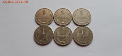1 рубль 1988 и 1990 -  годовики, 6шт  до 23.05. - 20200520_170200