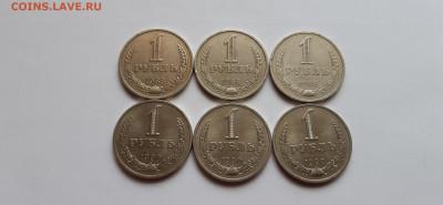 1 рубль 1988 и 1990 -  годовики, 6шт  до 23.05. - 20200520_170148