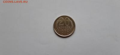 20 копеек 1976г. наборная  до 23.05. - 20200520_170631