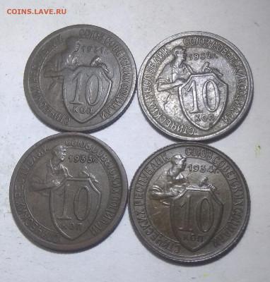 10 копеек 1931,32,33, 34 года до 24.05.2020 до 23-00 МСК - 10к1