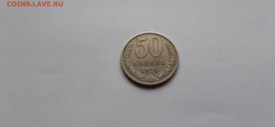 50 копеек 1970г. до 23.05. - 20200520_170910