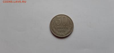50 копеек 1970г. до 23.05. - 20200520_170903