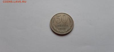 50 копеек 1970г. до 23.05. - 20200520_170858