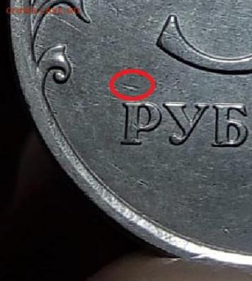 5 руб. 2019 г. Шт А по Сташкову (шт Б по эскандеру) - царапка 2