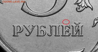 5 руб. 2019 г. Шт А по Сташкову (шт Б по эскандеру) - царапка