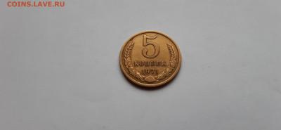 5 копеек 1971г. до 23.05. - 20200520_170845