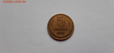 5 копеек 1971г. до 23.05. - 20200520_170839