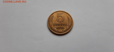 5 копеек 1971г. до 23.05. - 20200520_170834