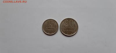 15 копеек + 20 копеек 1975г  до 23.05. - 20200520_170715