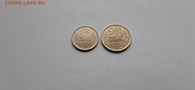 15 копеек + 20 копеек 1975г  до 23.05. - 20200520_170712
