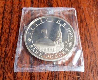 3 рубля 1993 Курская дуга - Курская дуга - 2