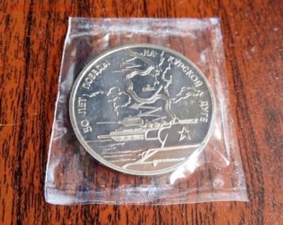 3 рубля 1993 Курская дуга - Курская дуга - 1