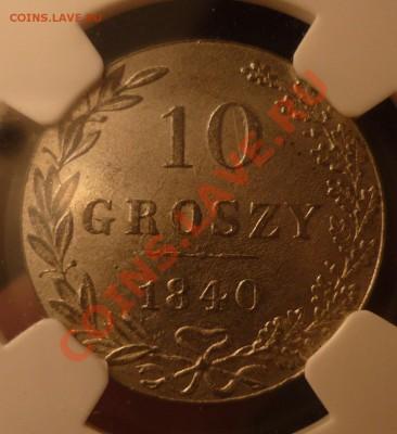 Коллекционные монеты форумчан (регионы) - 10groszy_ms62_rev