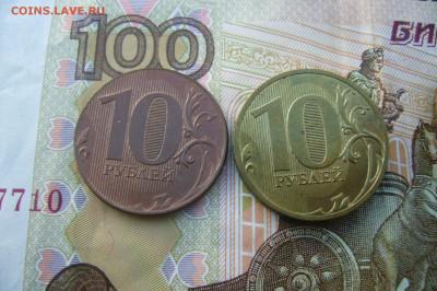 10 рублей 2013 другой вес и цвет - P2250300.JPG