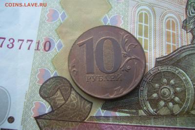 10 рублей 2013 другой вес и цвет - P2250303.JPG