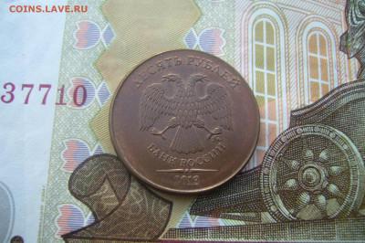 10 рублей 2013 другой вес и цвет - P2250305.JPG