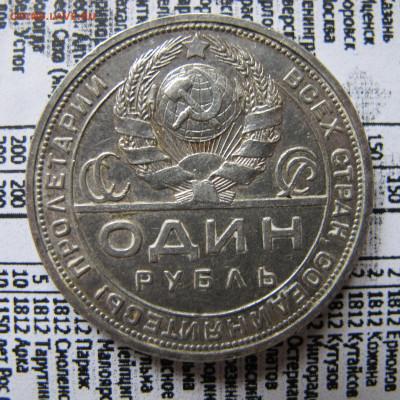 1 рубль 1924 ПЛ (лот №2) - IMG_0633.JPG