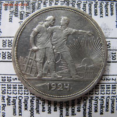 1 рубль 1924 ПЛ (лот №2) - IMG_0632.JPG