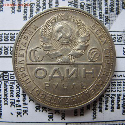 1 рубль 1924 ПЛ (лот №3) - IMG_0625.JPG