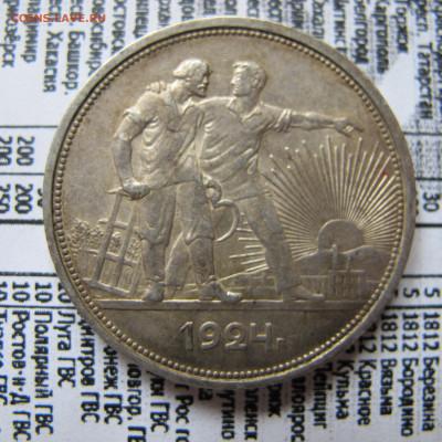 1 рубль 1924 ПЛ (лот №3) - IMG_0624.JPG