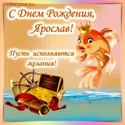 Ярослав с днём рождения! - yar-10