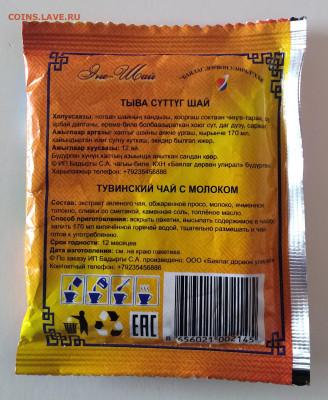 Экзотические местные продукты в разных регионах России - IMG_20200428_154528~2