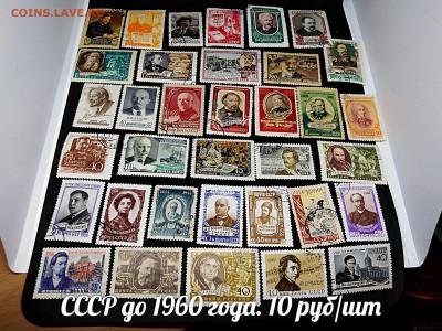 Марки СССР №2 до 1960 года. Фикс - 1