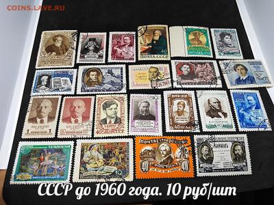 Марки СССР №2 до 1960 года. Фикс - 2