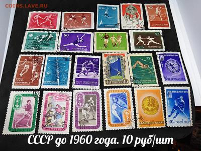 Марки СССР №2 до 1960 года. Фикс - 4