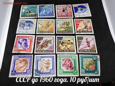 Марки СССР №2 до 1960 года. Фикс - 5