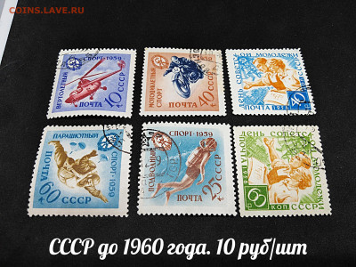Марки СССР №2 до 1960 года. Фикс - 6