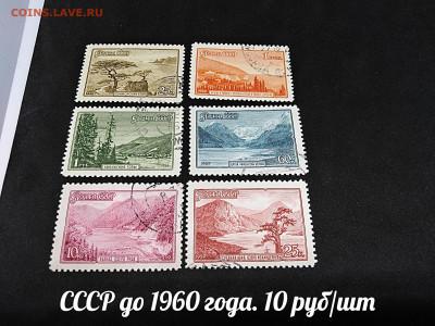 Марки СССР №2 до 1960 года. Фикс - 7