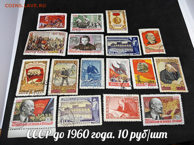 Марки СССР №2 до 1960 года. Фикс - 10