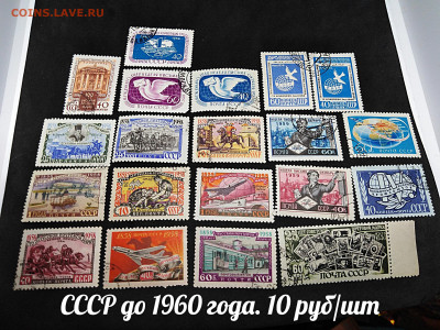 Марки СССР №2 до 1960 года. Фикс - 11