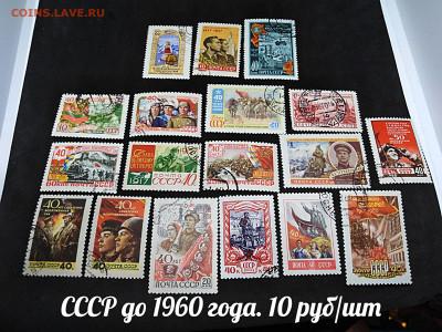 Марки СССР №2 до 1960 года. Фикс - 13