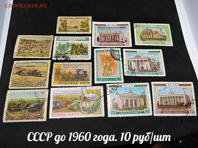 Марки СССР №2 до 1960 года. Фикс - 14