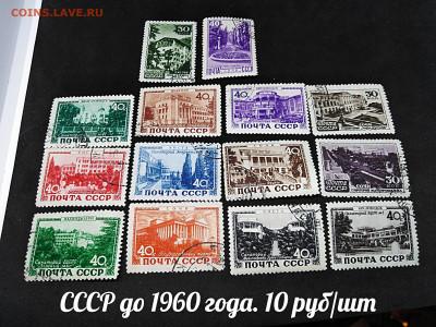 Марки СССР №2 до 1960 года. Фикс - 15