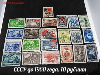 Марки СССР №2 до 1960 года. Фикс - 17