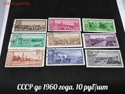 Марки СССР №2 до 1960 года. Фикс - 22
