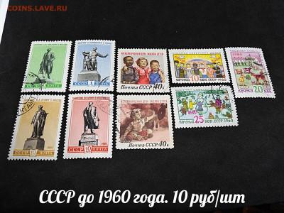 Марки СССР №2 до 1960 года. Фикс - 23