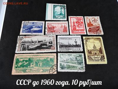 Марки СССР №2 до 1960 года. Фикс - 25