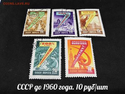 Марки СССР №2 до 1960 года. Фикс - 26