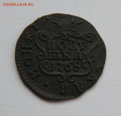 Полушка 1768 г. КМ. Сибирская монета (Екатерина II) - DSCN7231.JPG
