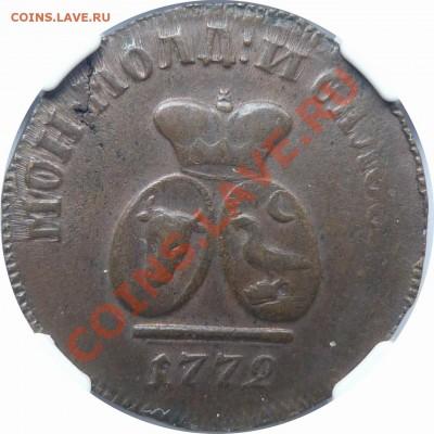 Коллекционные монеты форумчан (регионы) - Para 3 Dengi 1772 XF-40 (3).JPG