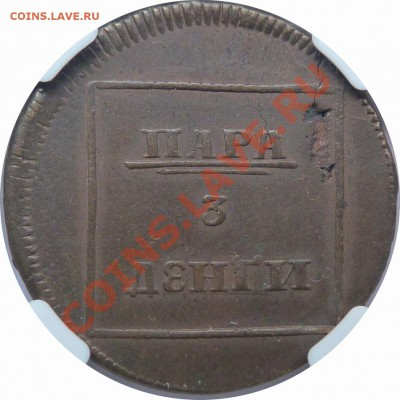Коллекционные монеты форумчан (регионы) - Para 3 Dengi 1772 XF-40 (2).JPG