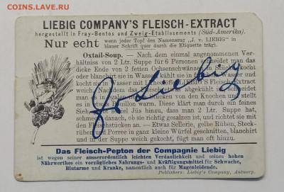 Рекламная карточка.Мясной экстракт.Бельгия 1901 г.до 29.05. - IMG_20200522_165705